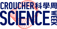Croucher Science Week 裘槎科學周